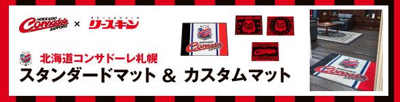 北海道コンサドーレ札幌 スタンダードマット・カスタムマットのご案内