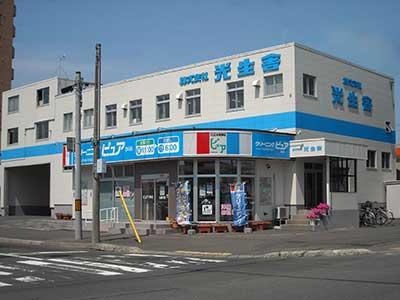 株式会社光生舎 札幌本社