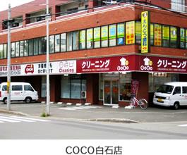 クリーニング coco
