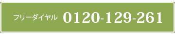 フリーダイヤル0120-129-261