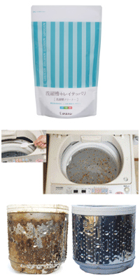 洗濯槽キレイサッパリ